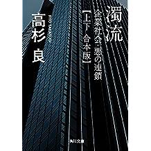 濁流 企業社会・悪の連鎖【上下 合本版】 (角川文庫)