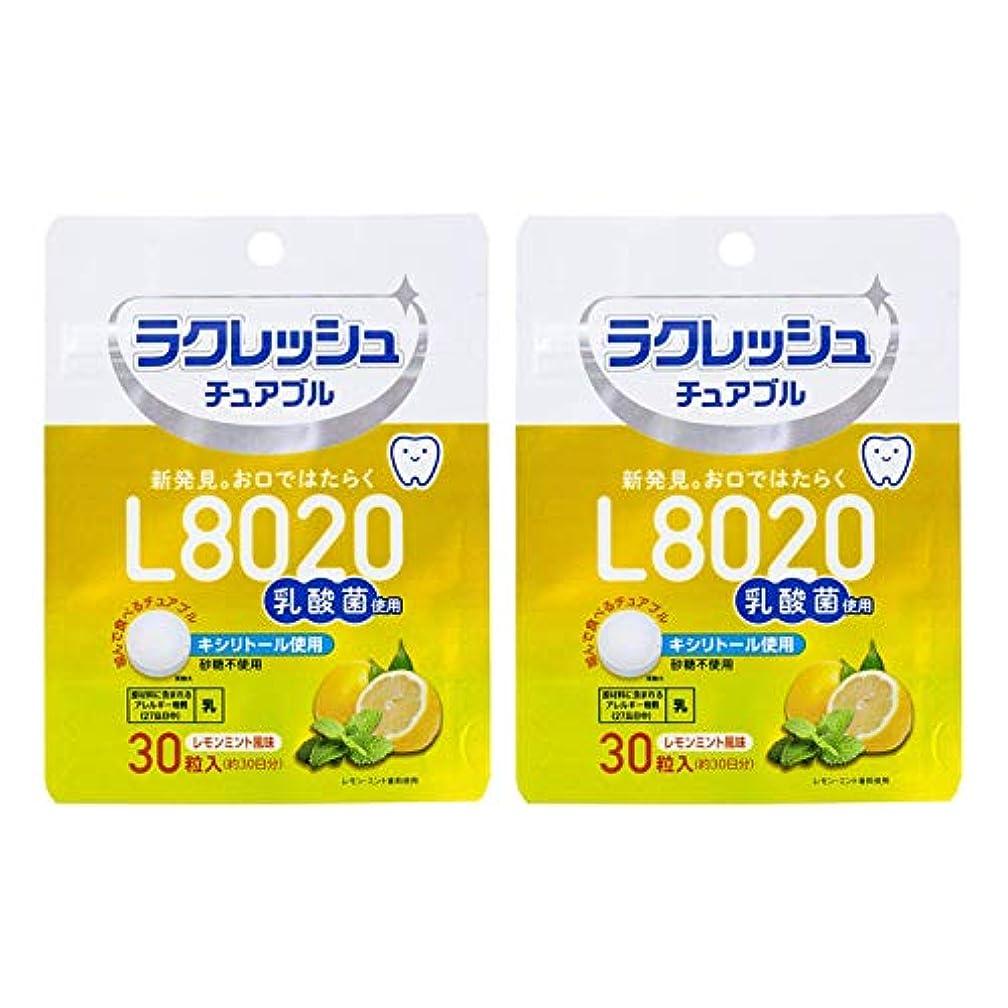 また明日ねスポーツマン海嶺ラクレッシュ L8020 乳酸菌 チュアブル レモンミント風味 オーラルケア 30粒入×2袋