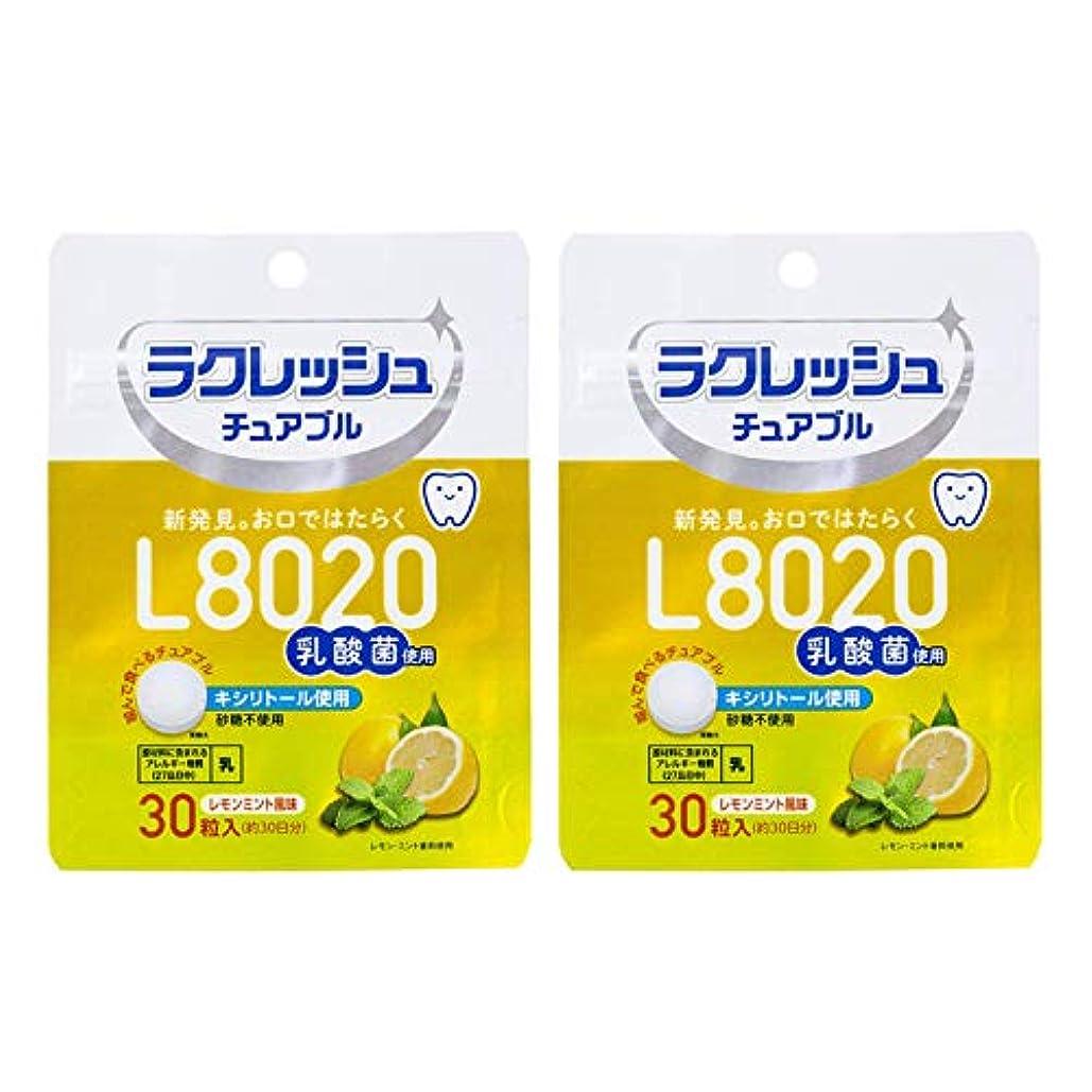 処理大臣時々時々ラクレッシュ L8020 乳酸菌 チュアブル レモンミント風味 オーラルケア 30粒入×2袋