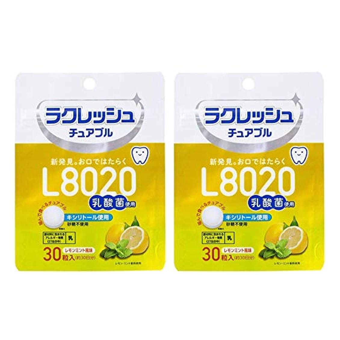 塗抹広まった拍車ラクレッシュ L8020 乳酸菌 チュアブル レモンミント風味 オーラルケア 30粒入×2袋