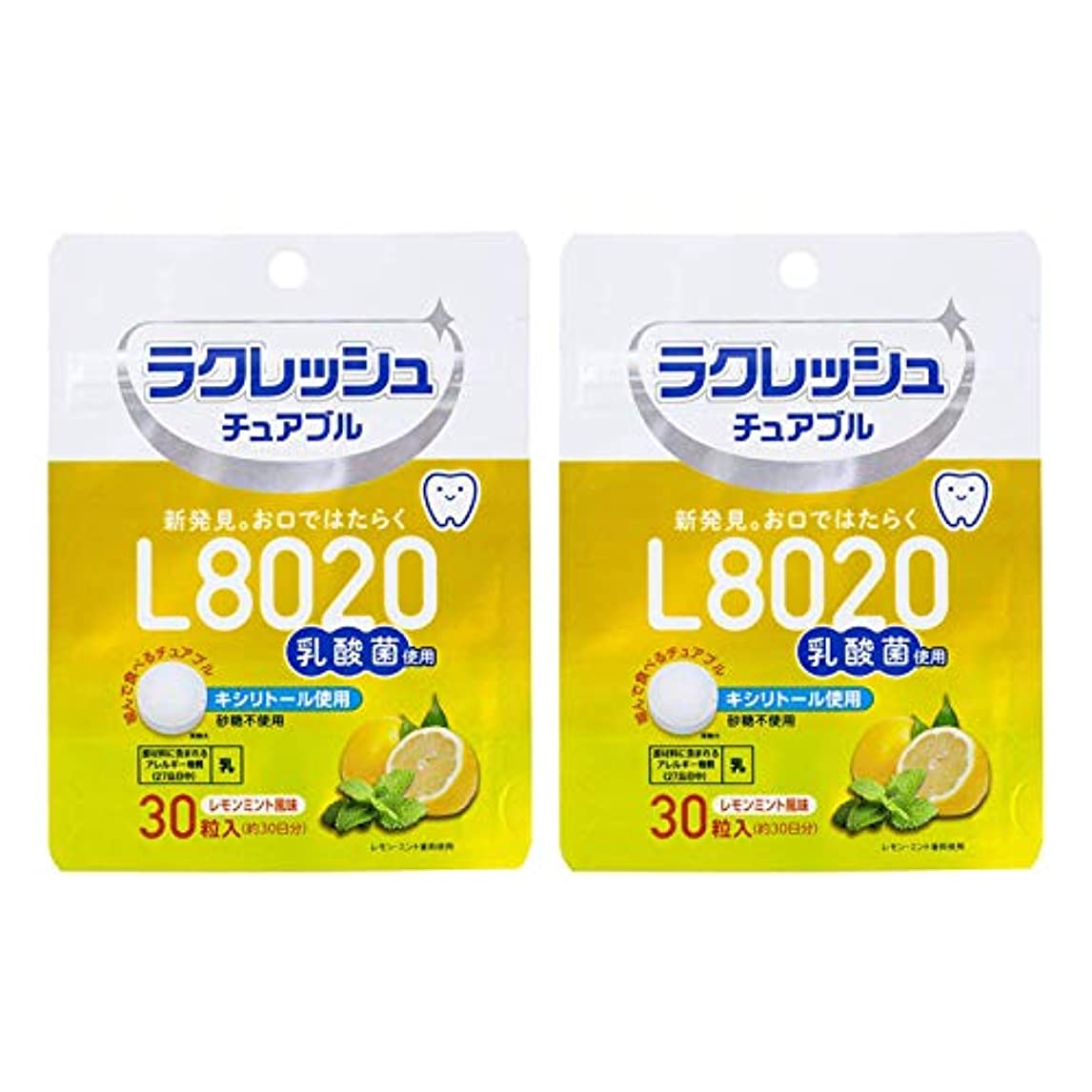 大胆な誠意意味ラクレッシュ L8020 乳酸菌 チュアブル レモンミント風味 オーラルケア 30粒入×2袋