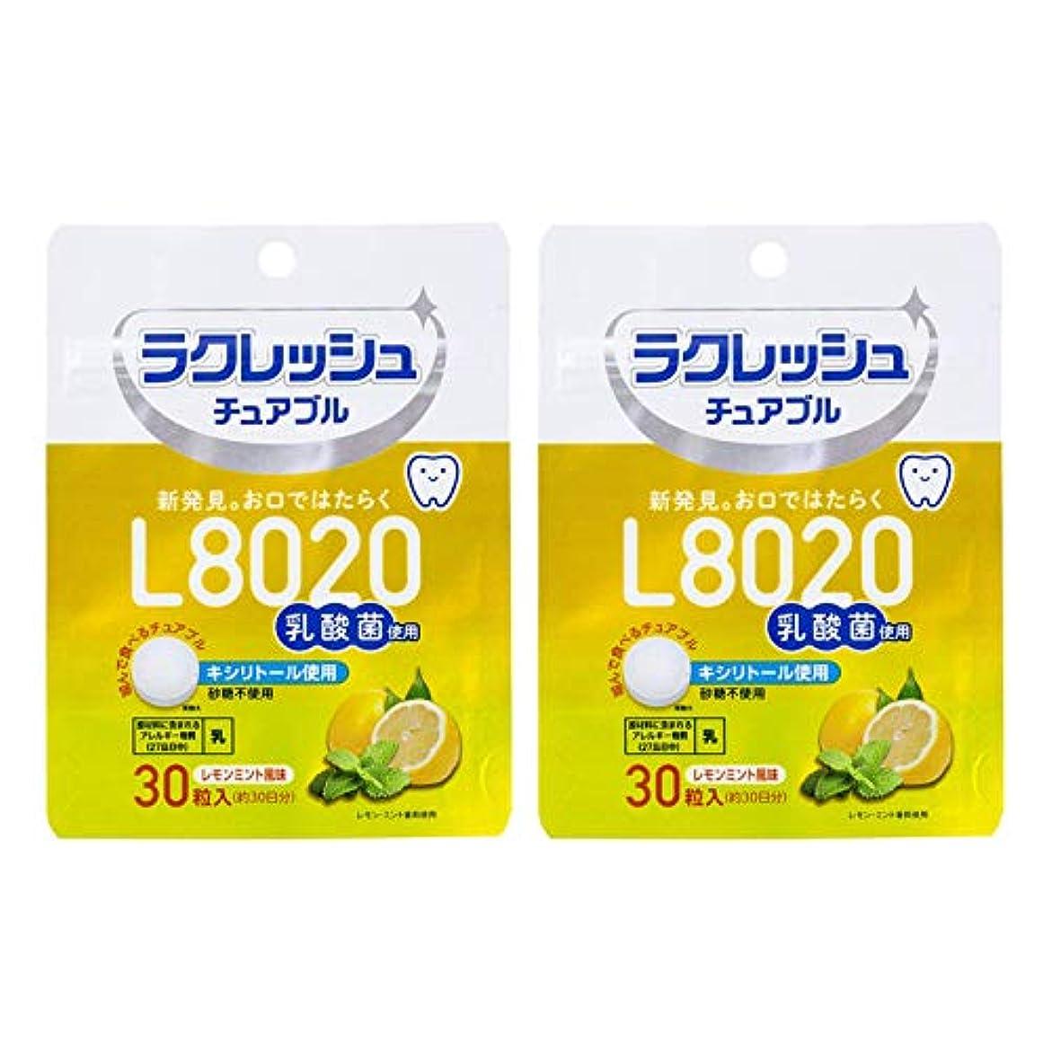 フラスコインサート無傷ラクレッシュ L8020 乳酸菌 チュアブル レモンミント風味 オーラルケア 30粒入×2袋