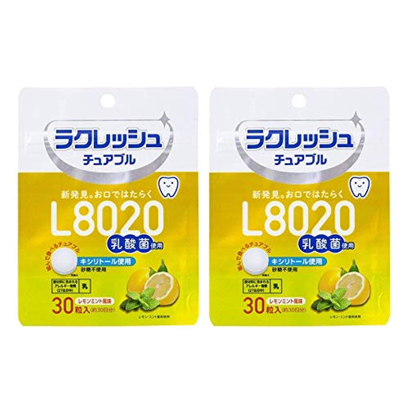 視聴者サイクルスタイルラクレッシュ L8020 乳酸菌 チュアブル レモンミント風味 オーラルケア 30粒入×2袋