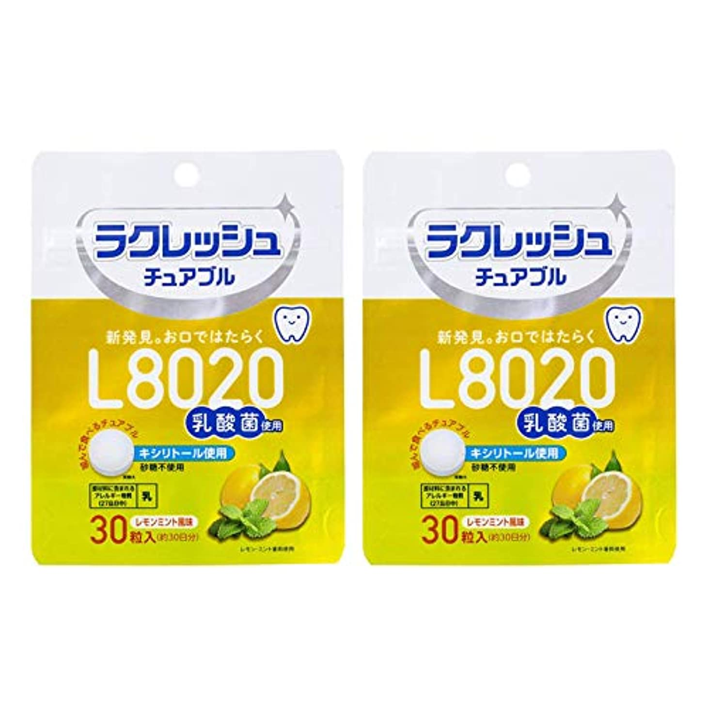 解釈する救援消毒剤ラクレッシュ L8020 乳酸菌 チュアブル レモンミント風味 オーラルケア 30粒入×2袋