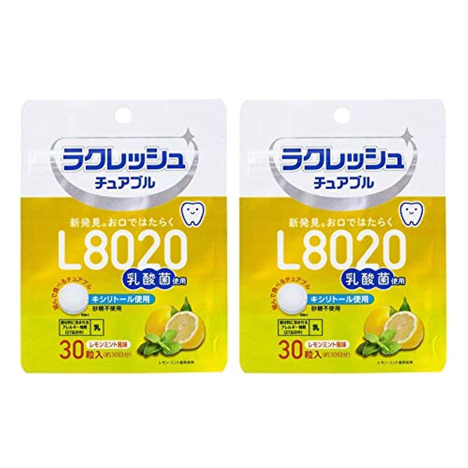 薬シャトル鎮静剤ラクレッシュ L8020 乳酸菌 チュアブル レモンミント風味 オーラルケア 30粒入×2袋