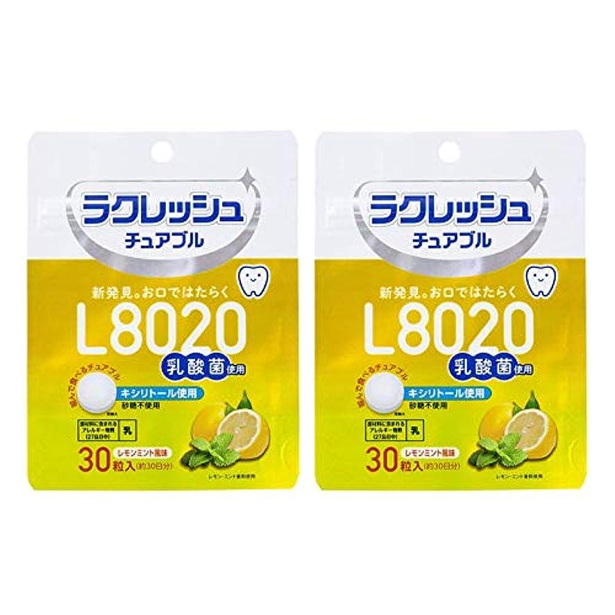 甥川支給ラクレッシュ L8020 乳酸菌 チュアブル レモンミント風味 オーラルケア 30粒入×2袋