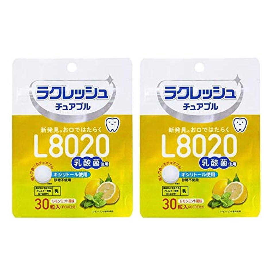 シンボル連隊温室ラクレッシュ L8020 乳酸菌 チュアブル レモンミント風味 オーラルケア 30粒入×2袋