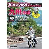 ツーリングマップル九州沖縄2012