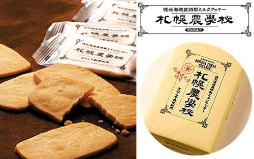 純北海道産特製ミルククッキー【きのとや】札幌農学校(24枚入)