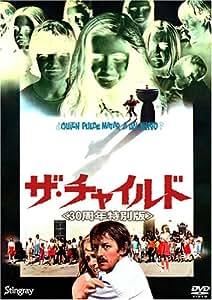 ザ・チャイルド 30周年特別版 [DVD]