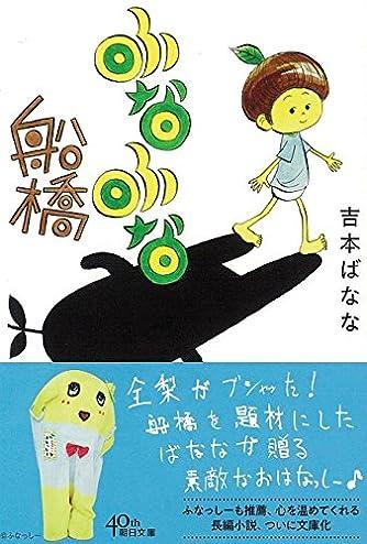 ふなふな船橋 (朝日文庫)
