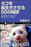 ネコを長生きさせる50の秘訣 ごはんを食べなくなったら?鳴き声はストレスの表れ? (サイエンス・アイ新書) 画像