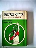 負けないテニス―ドクターレイモーの凡ミス撲滅作戦 (1980年)