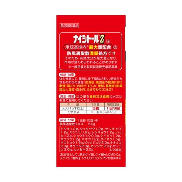 【第2類医薬品】ナイシトールZ 420錠の紹介画像3
