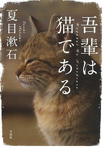 吾輩は猫である (宝島社文庫)
