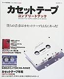 カセットテープコンプリートブック (NEKO MOOK)