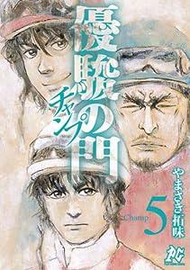 優駿の門チャンプ 5 (プレイコミック・シリーズ)