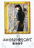 エロイカより愛をこめて (10) (プリンセスコミックスデラックス―エロイカより愛をこめて・シリーズ)
