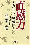 直感力 ~カリスマの条件~ (幻冬舎文庫)