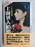 正・続O嬢の物語 (1981年) (サラ・ブックス)