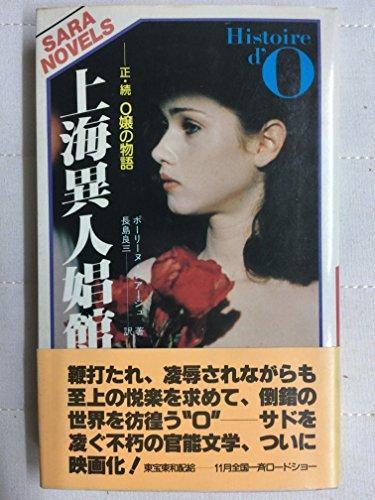 正・続O嬢の物語 (1981年) (サラ・ブックス)の詳細を見る