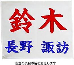 卓球ゼッケン(楷書/フチ縫加工)