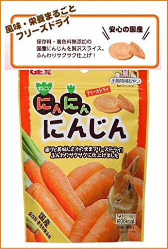 [GEX]国産のにんじんを栄養・風味そのままにフリーズドライ!にんにんにんじん 10g