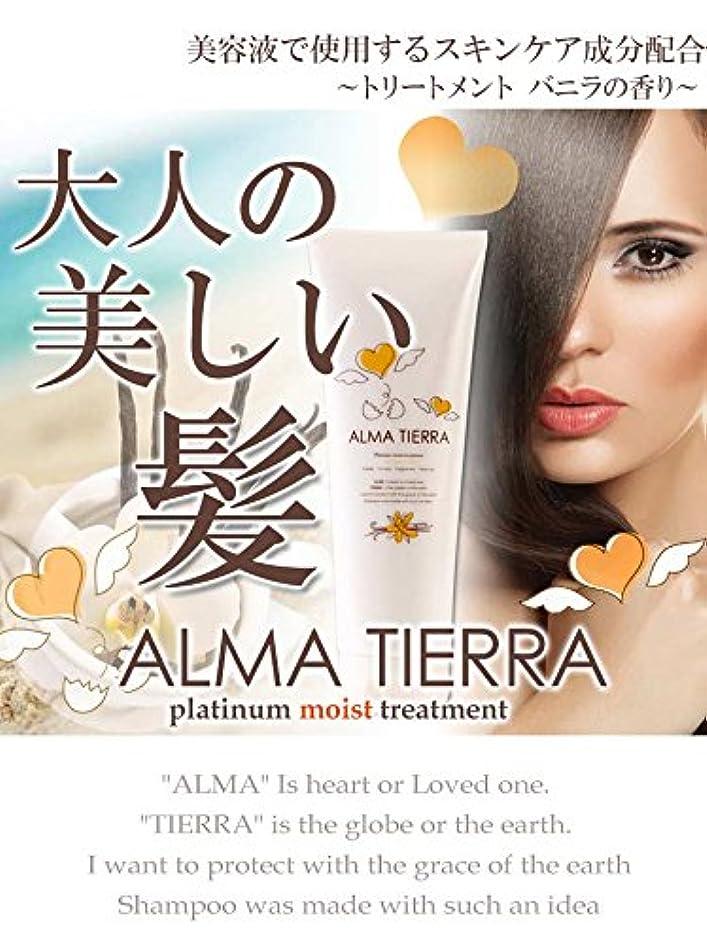 発表混沌を除くアルマティエラ プラチナ モイスト トリートメント 250g サロン専売品