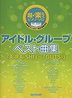 超・楽らくピアノソロ アイドルグループベスト曲集 「A・RA・SHI」~「GUTS!」 (超♪楽らくピアノ・ソロ)