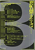 DVD版ギタリストのための演奏能力開発エクササイズ3 リズム