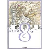 天使禁猟区 8 (白泉社文庫)