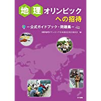 地理オリンピックへの招待: 公式ガイドブック・問題集