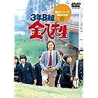 3年B組 金八先生 DVD-BOX 第2シリーズ