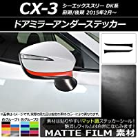 AP ドアミラーアンダーステッカー マット調 マツダ CX-3 DK系 前期/後期 2015年02月~ マゼンタ AP-CFMT3194-MG 入数:1セット(2枚)