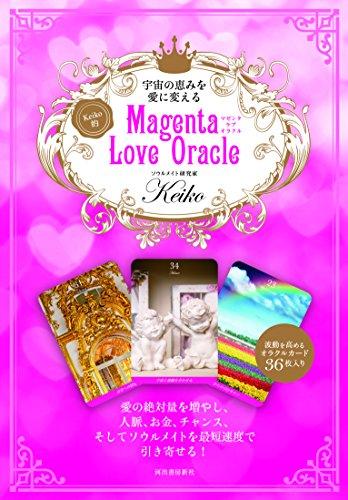 宇宙の恵みを愛に変える Keiko的 Magenta Love Oracle