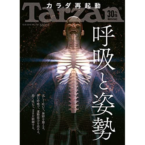 Tarzan(ターザン) 2016年 12月8日号[呼吸と姿勢]