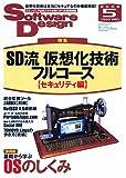 Software Design (ソフトウエア デザイン) 2008年 05月号 [雑誌]