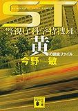 ST 警視庁科学特捜班 黄の調査ファイル (講談社文庫)
