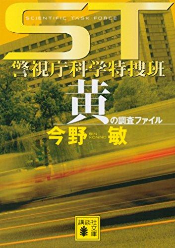 ST 警視庁科学特捜班 黄の調査ファイル (講談社文庫)の詳細を見る