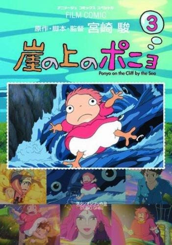 崖の上のポニョ 3 (アニメージュコミックススペシャル フィルムコミック)