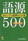 語源500 面白すぎる謎解き日本語 (KAWADE夢文庫)