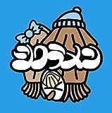 kamataッ子3 / シクラメン