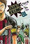 GIANT KILLING 第31巻