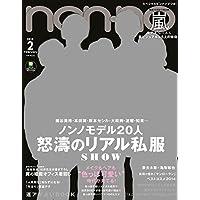 non・no(ノンノ) 2015年 02月号 [雑誌]