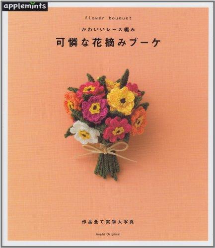 可憐な花摘みブーケ―かわいいレース編み (アサヒオリジナル 376)の詳細を見る