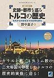 史跡・都市を巡るトルコの歴史 (歴史を歩く)