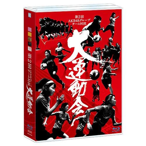 第2回AKB48グループ チーム対抗大運動会 Blu-ray