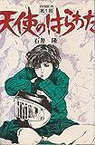 天使のはらわた 1 (コミックス)