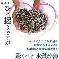 麦飯石 大容量の18kg  5~10mm