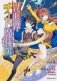 異世界チート魔術師 (7) (角川コミックス・エース)